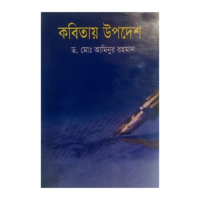 Kobitar Upodesh by Dr. Md. Aminur Rahman
