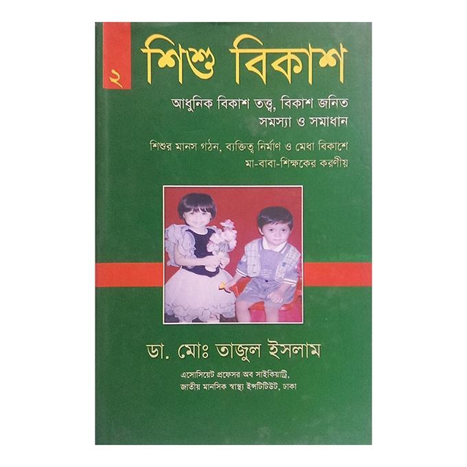 Sishu Bikash Adhunik Bikash Totto, Bikash Jonito Shomossha O Shomadhan - 2 by Dr. Md. Tajul Islam
