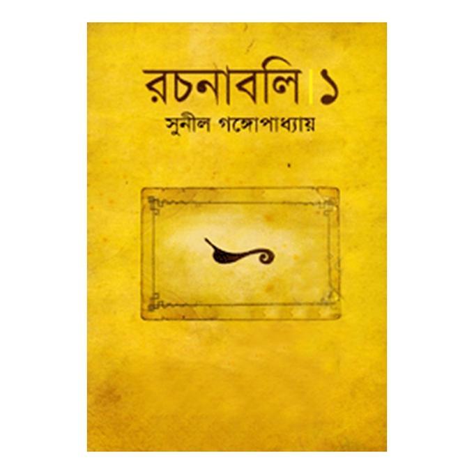 সুনীল রচনাবলি-১ - সুনীল গঙ্গোপাধ্যায়