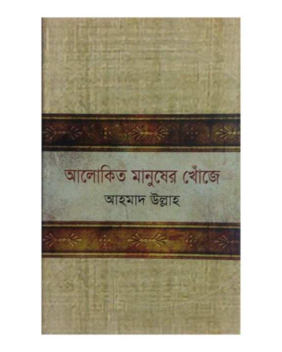 Aalokito Manusher Khoje by Ahmad Ullah