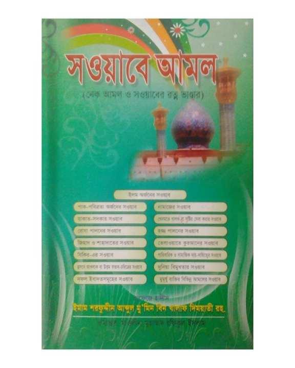 Sowabe Amol by Imam Shorfuddin Abdul Mumin Bin Khalaf Dimoyoti (R:)