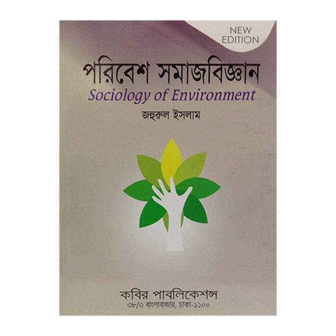 Poribesh Somajbiggan by Jahurul Islam