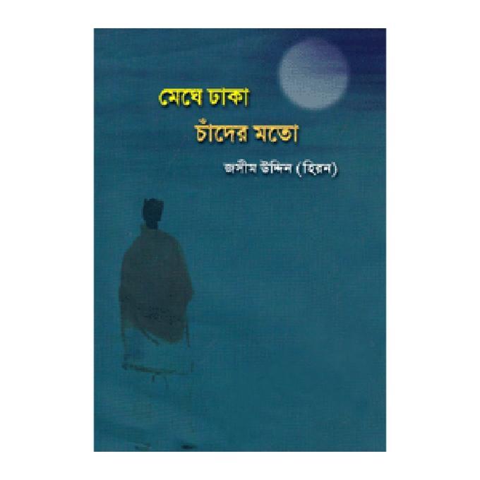 মেঘে ঢাকা চাঁদের মতো - জসীম উদ্দিন (হিরন)