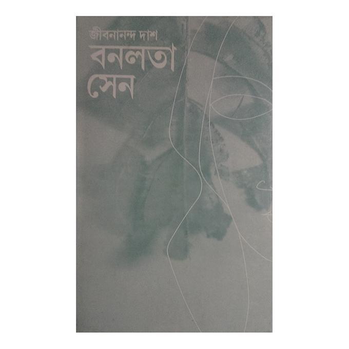 বনলতা সেন: জীবনানন্দ দাশ