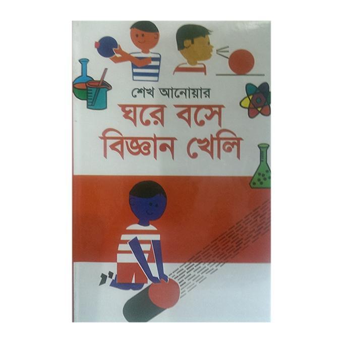 Ghore Bose Biggan Kheli by Shekh Anwar