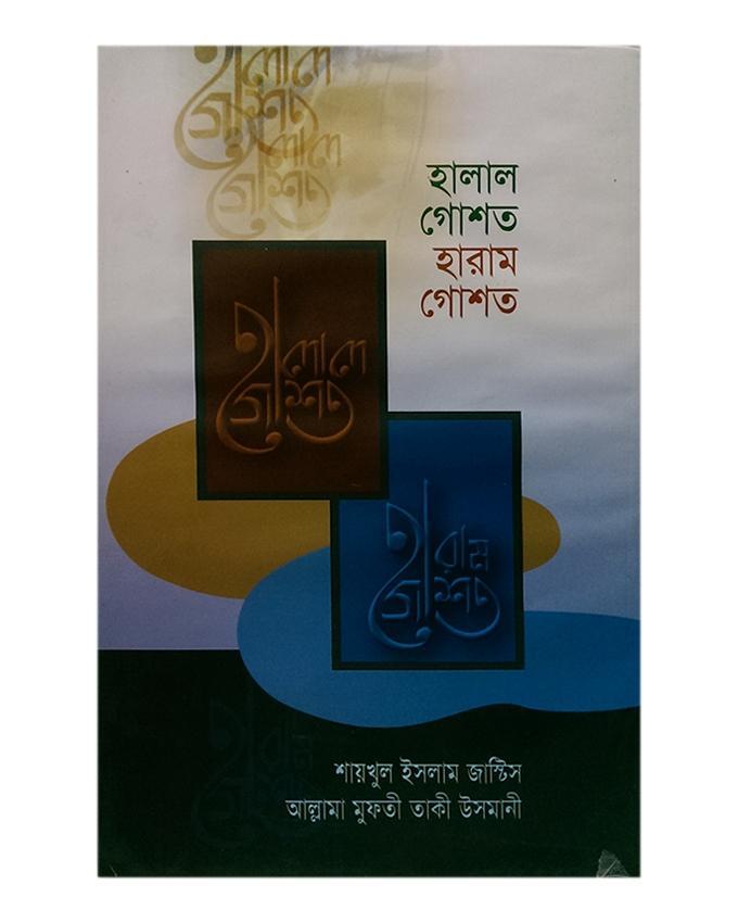 Halal Gosto Haram Gosto by Saikhul Islma Justice Allama Mufti Muhammed Taki Usmani