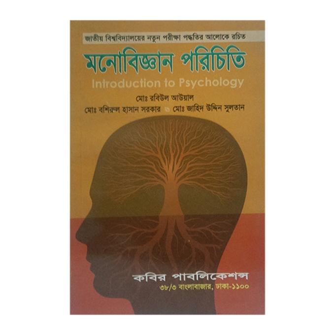 Mono Biggan Porichiti by Md. Robiul Aual, Md. Boshirul Hasan Sarkar O Md. Jahid Uddin Sulatan