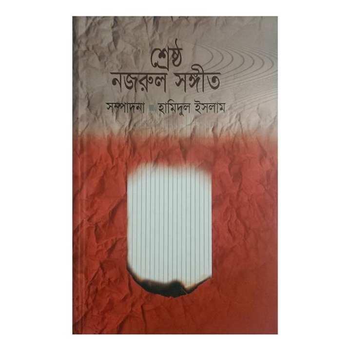Sreshtho Nazrul Shongit by Hamidul Islam