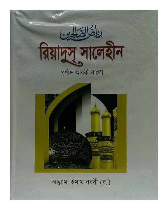 Riyadus Salehin Purnango Arbi-Bangla by Allama Imam Nobobi (R:)