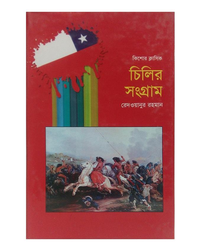 Chilir Songram by Redwanur Rahman