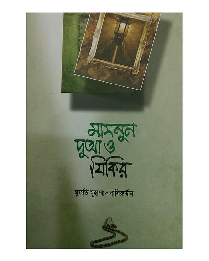 Mashnun Dowa O Jikir by Mufti Muhammed Nasiruddin