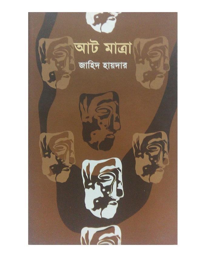 Aat Matra by Jahid Haider