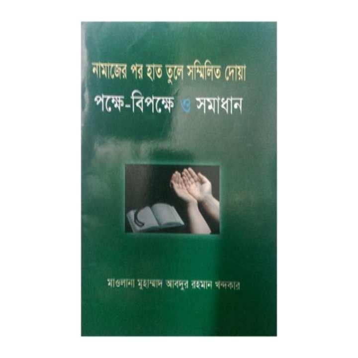 Namajer Por Hat Tule Shommilito Dowa Pokkhe Bipokkhe O Somadhan by Mawlana Muhammed Abdur Rahman Khondokar