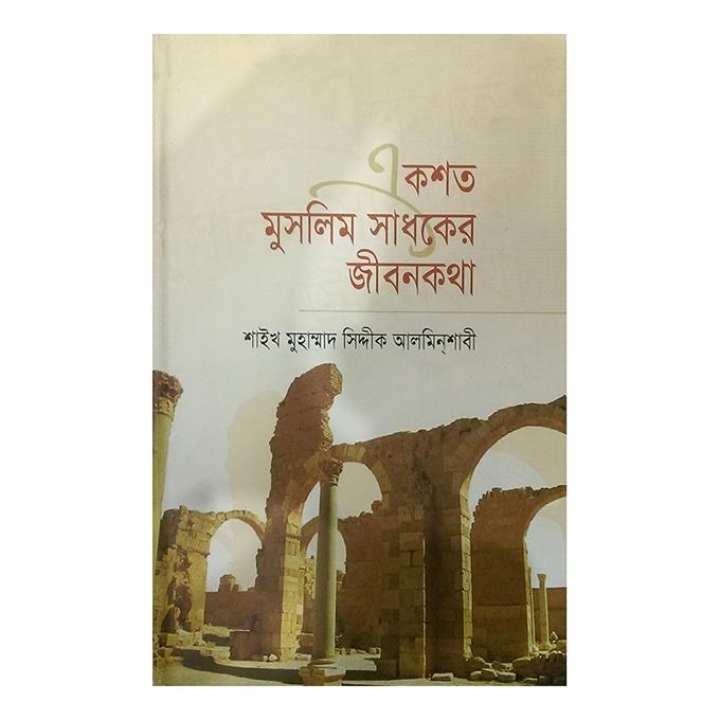 Ekshoto Muslim Shadhaker Jibon Kotha by Shaikh Muhammad Siddique Alminshabi
