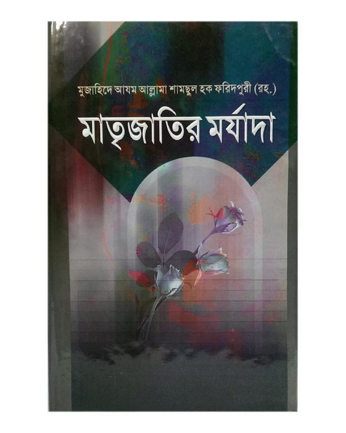 Matrijadir Morjada  by Mujahide Ajom Allama Shamsul Hoq Foridpuri (R:)