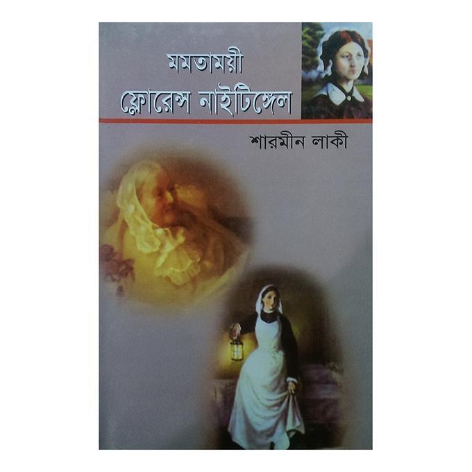 Momotamoe Florence Nightingale by Sharmin Laki