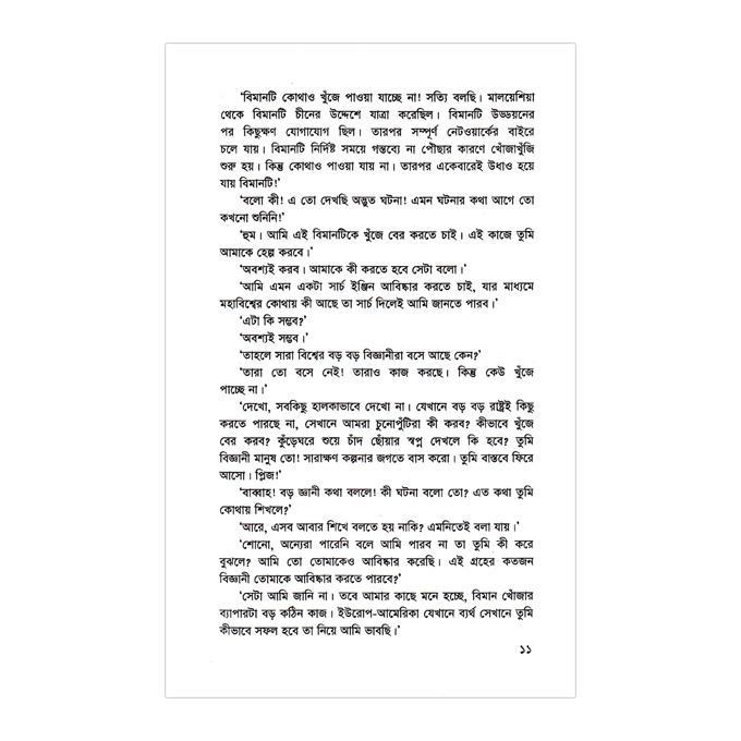 বিমান রহস্য: মোস্তফা কামাল