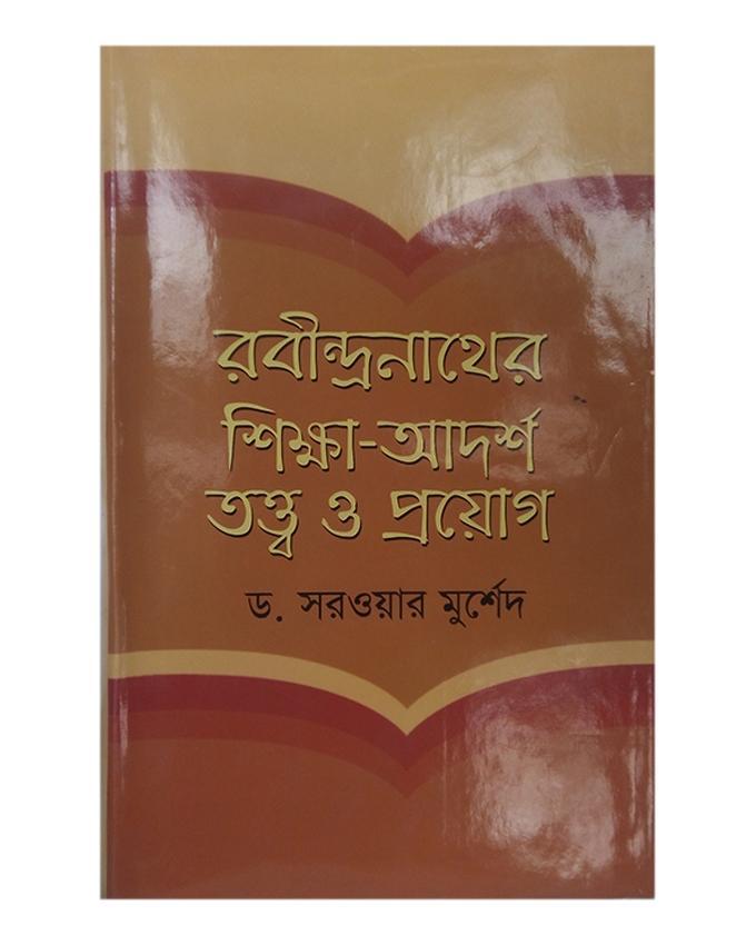Rabindranather Shikha-Adorsho Totto O Proyog by Dr. Sorwar Murshed