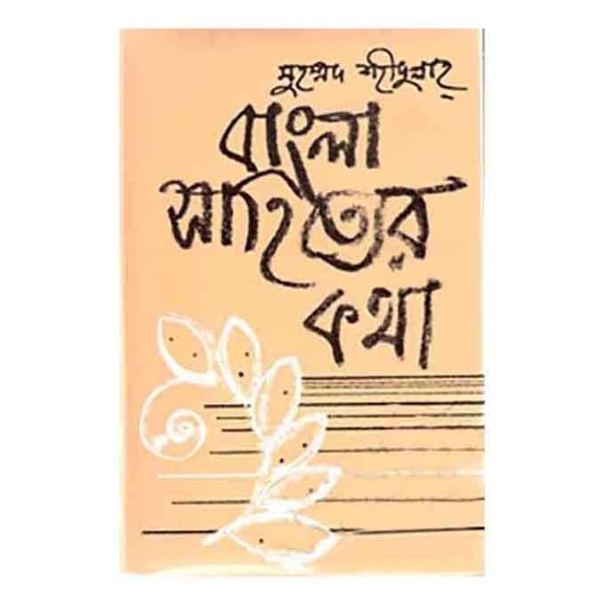 বাংলা সাহিত্যের কথা ২য় খণ্ড - ড. মুহম্মদ শহীদুল্লাহ