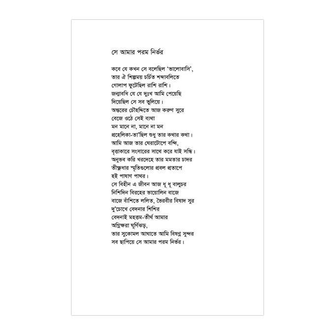 ভালোবাসার দিপাবলি: তসলিমা জামান পান্না