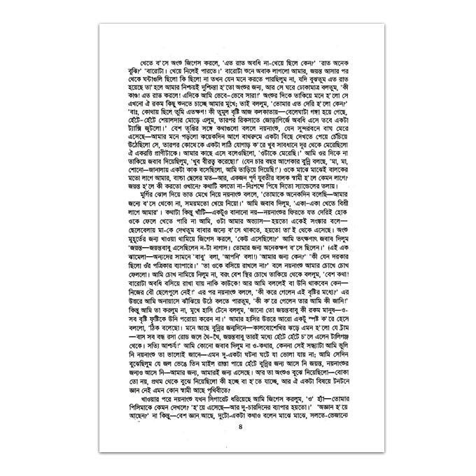 রাত ভ'রে বৃষ্টি: বুদ্ধদেব বসু