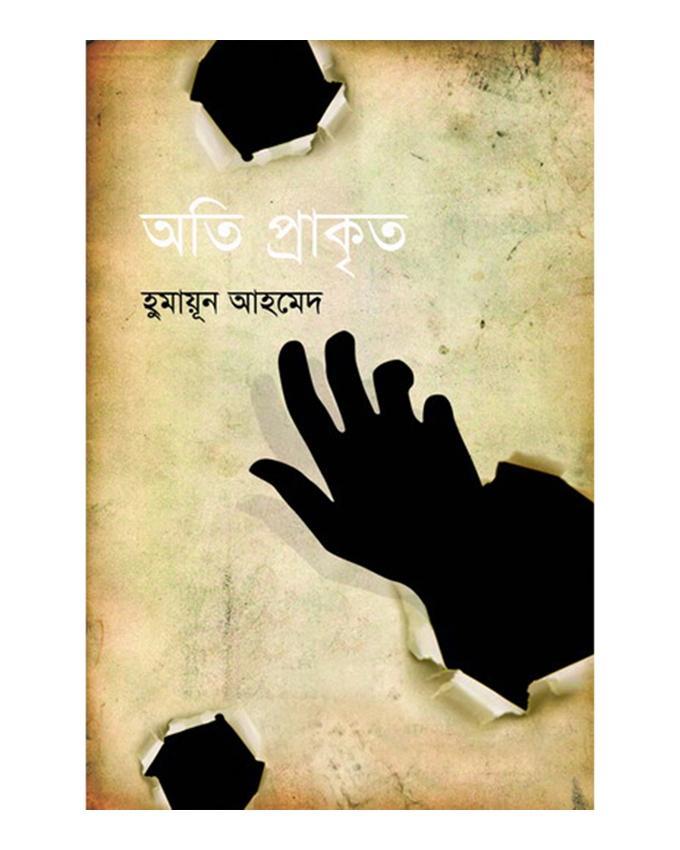Oti Prakito by Humayun Ahmed