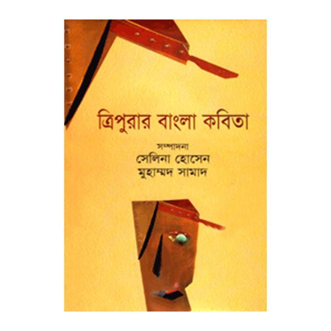 ত্রিপুরার বাংলা কবিতা - মুহাম্মদ সামাদ
