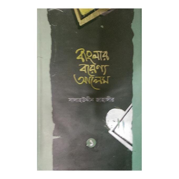 Banglar Borenno Alem- 1 by Salah Uddin Jahangir