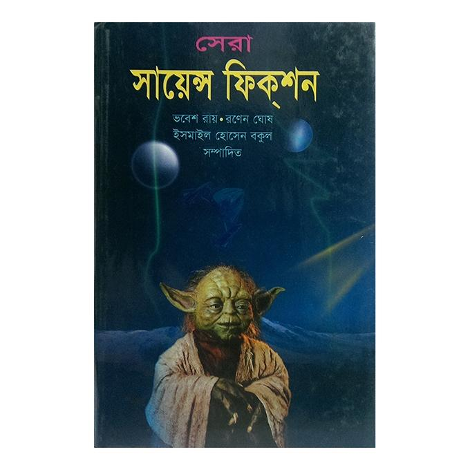 Shera Science Fiction by Vobesh Roy, Ronen Ghosh O Ismail Hossen Bakul
