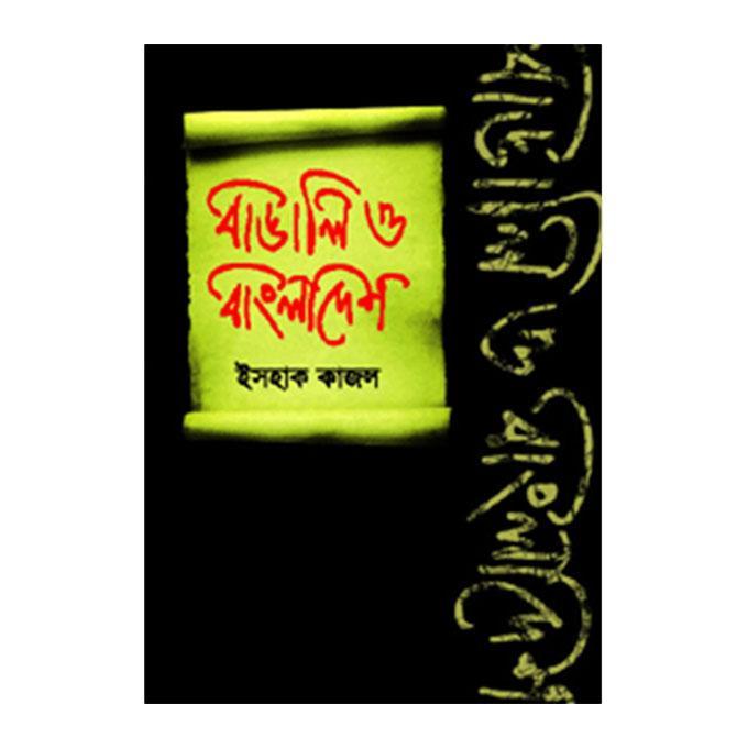 বাঙালি ও বাংলাদেশ - ইসহাক কাজল