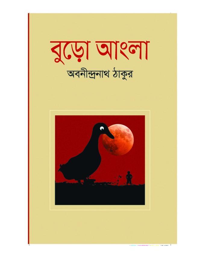 Buro Angla by Abanindranath Tagore