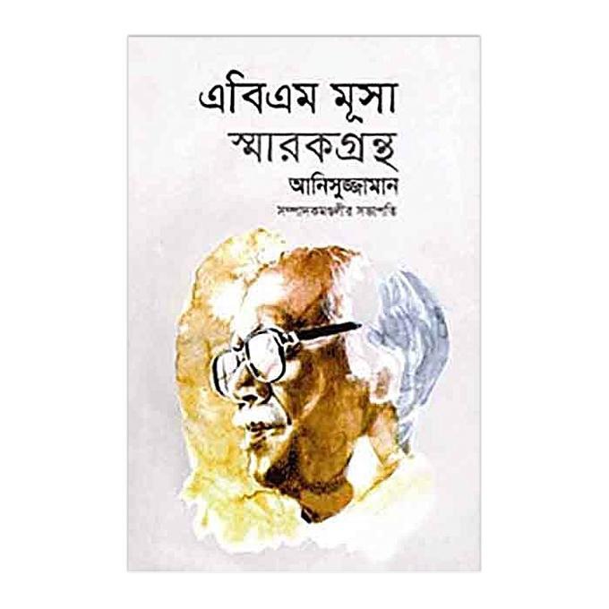 এবিএম মূসা স্মারকগ্রন্থ - আনিসুজ্জামান