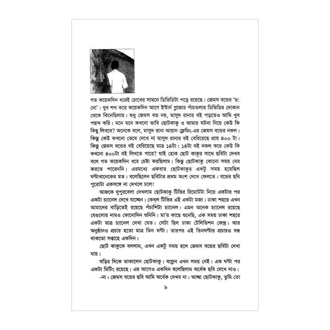 চুপি চুপি চট্রগ্রামে: ফরিদুর রেজা সাগর