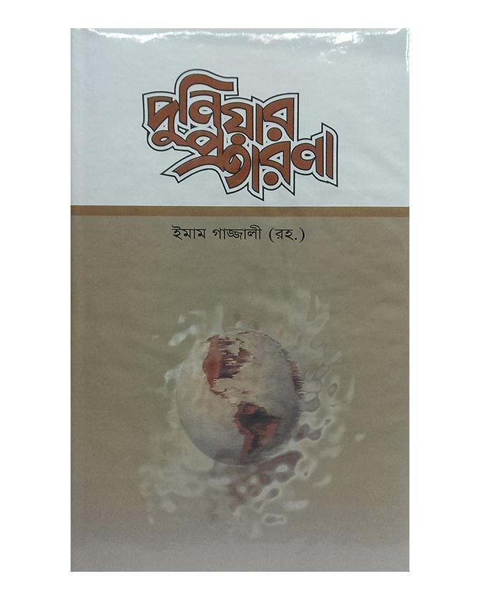 Duniyar Protarona by Imam Gajjali (R:)