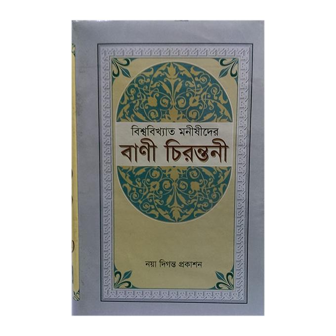 Bisssho Bikkhato Monishider Bani Chirontoni