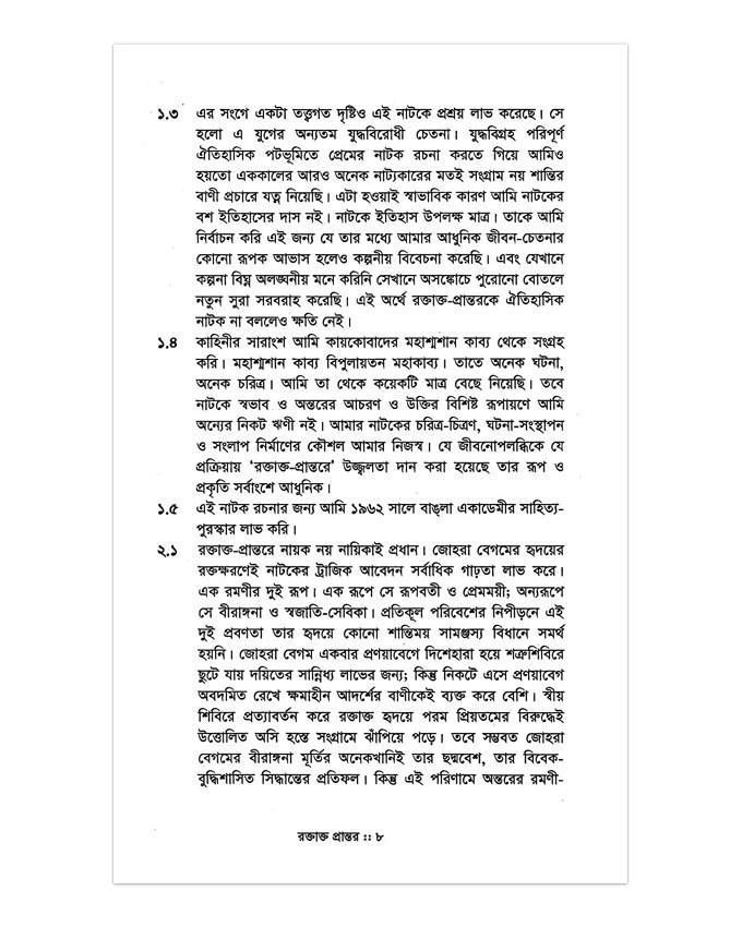 Rokatatto Prantor by Munir Chowdhury