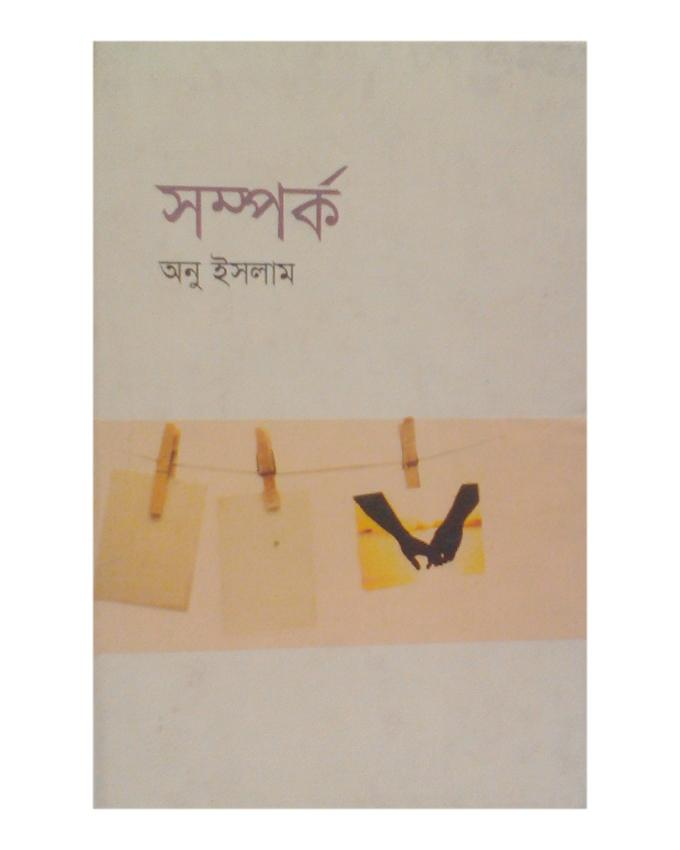 Shomporko by Onu Islam