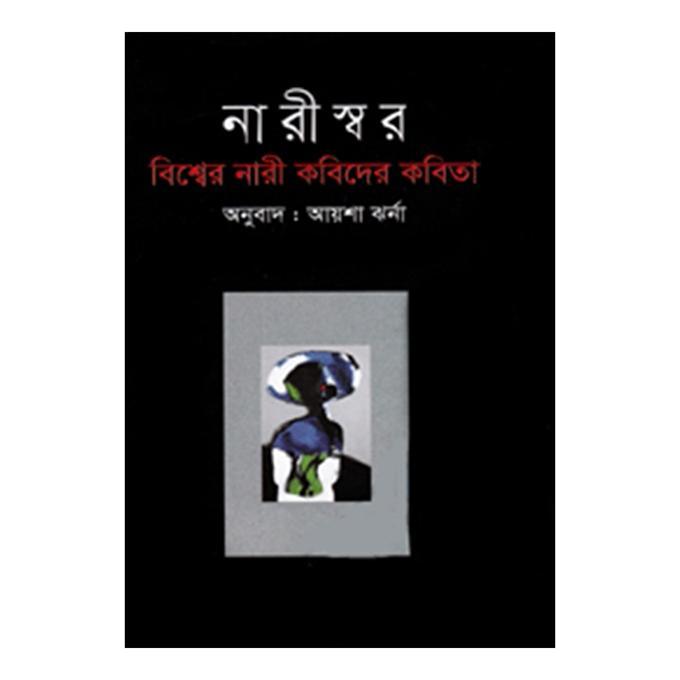নারীস্বর : বিশ্বের নারী কবিদের কবিতা - আয়শা ঝর্না