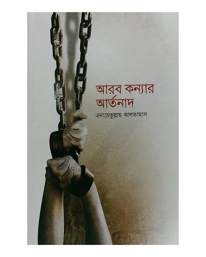 Arob Konnar Artonad by Enayet Ullah Altamash
