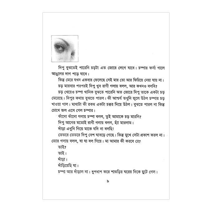 যত দূরে যাই: ইমদাদুল হক মিলন