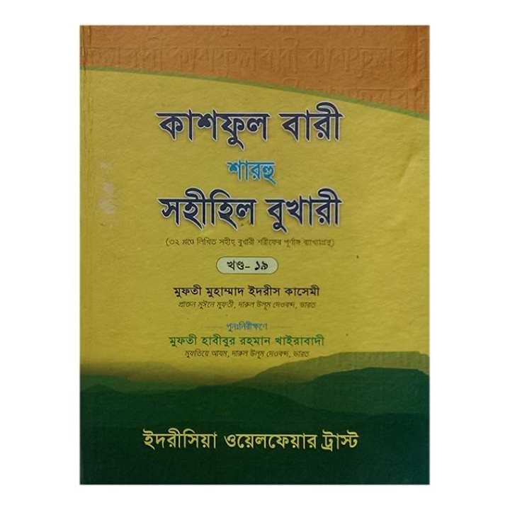 Kashful Bari Sharhu Sahihil Bukhari  Khondo- 19 by Mufti Muhammad Idris Kashemi