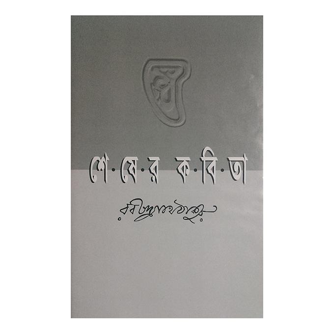 শেষের কবিতা: রবীন্দ্রনাথ ঠাকুর