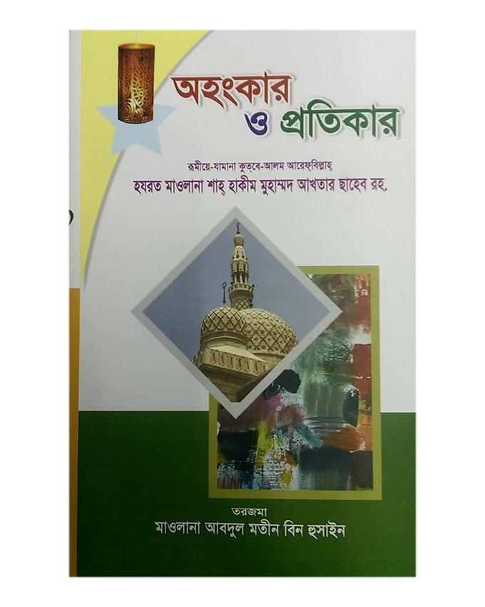 Ahankar O Protikar by Hazrat Maolana Shah Hakim Muhammad Akhtar Saheb (R:)