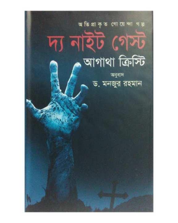Otiprakito Goenda Golpo The Night Guest by Dr. Manjur Rahman
