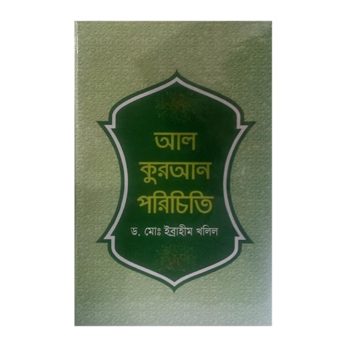 Al-Quran Porichiti by Dr. Md. Ibrahim Khalil