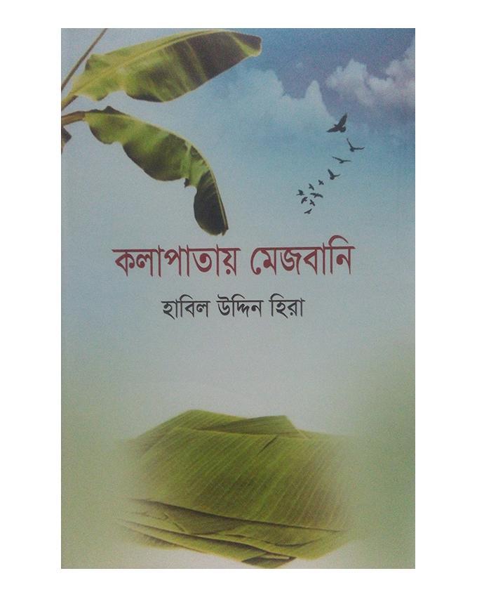 Kolapatai Mejbani by Habib Uddin Hira