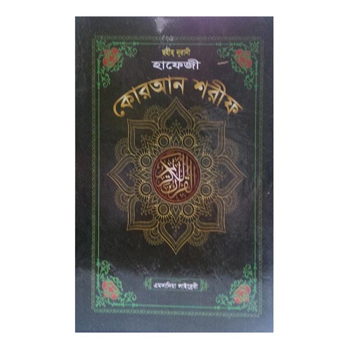 Sohi Nurani Hafezi Quran Shorif - 30 Para