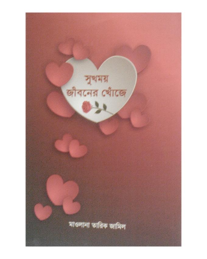 Sukhomoy Jiboner Khoje by Mawlana Tarik Jamil