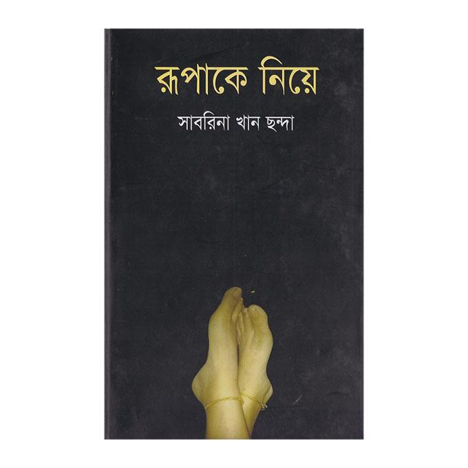রুপাকে নিয়ে: সাবরিনা খান ছন্দা