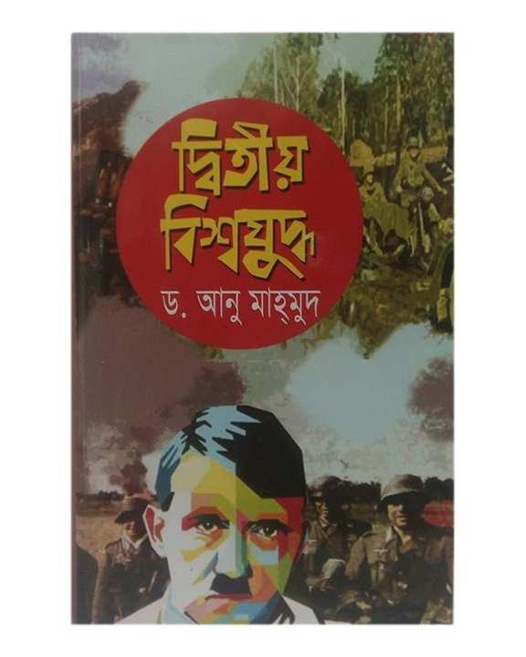 Ditio Bisshojuddho by Dr. Anu Mahmud